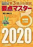 第3級ハム国試 要点マスター2020 (HAM国家試験)