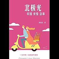 中国爱情故事之三北极光 (Chinese Edition) book cover