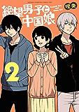 絶望男子と中国娘 2 (少年チャンピオンコミックス・タップ!)