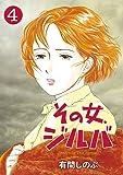 その女、ジルバ (4) (ビッグコミックス)