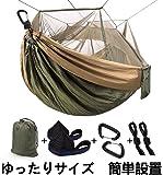 マエカワ 超軽量 通気性バツグン 蚊帳付き 2WAY ハンモック パラシュート 生地 二人 フルセット 防虫 2人 用