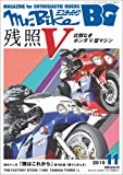 Mr.Bike BG (ミスター・バイク バイヤーズガイド) 2019年11月号 [雑誌]