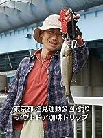 ビデオクリップ: 東京都 塩見運動公園・釣り | アウトドア珈琲ドリップ
