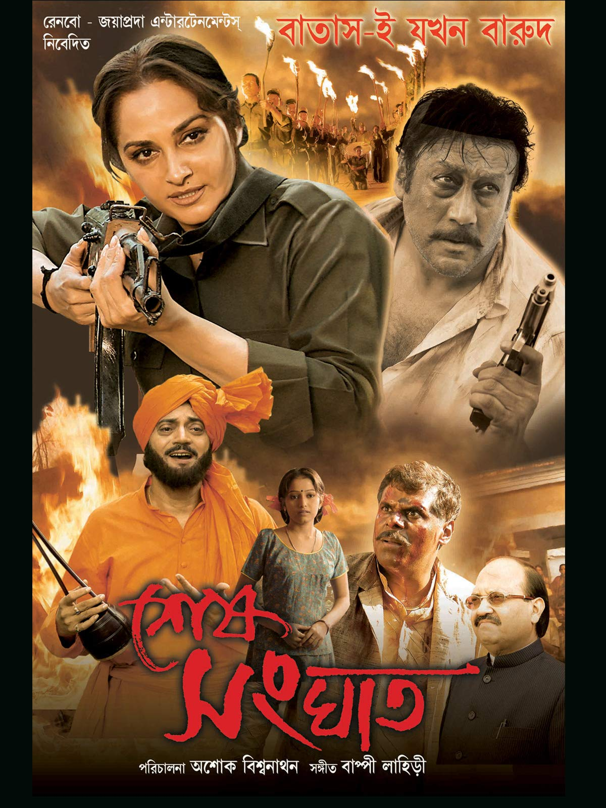 Sesh Sanghat (2020) Bengali Full Movie 720p HDRip 800MB Download