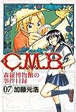 C.M.B.森羅博物館の事件目録(7) (月刊少年マガジンコミックス)