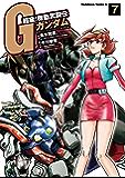 超級!機動武闘伝Gガンダム(7) (角川コミックス・エース)