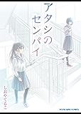 アタシのセンパイ【電子版特典付】 (ヤングキングコミックス)