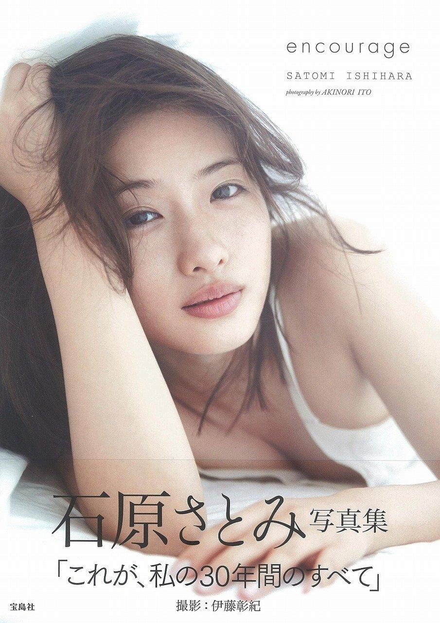 石原さとみ 写真集 『encourage』 (発売日:2017/9/1)