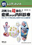 レジデントノート増刊 Vol.19 No.2 診断力を超強化! 症候からの内科診療〜フローチャートで見える化した思考プロセスと治療方針