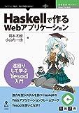 Haskellで作るWebアプリケーション 遠回りして学ぶYesod入門 (技術書典シリーズ(NextPublishing))