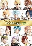 音楽劇「金色のコルダ Blue ♪ Sky First Stage」 (本編DVD1枚+特典DVD1枚)