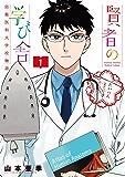賢者の学び舎 防衛医科大学校物語(1) (ビッグコミックス)