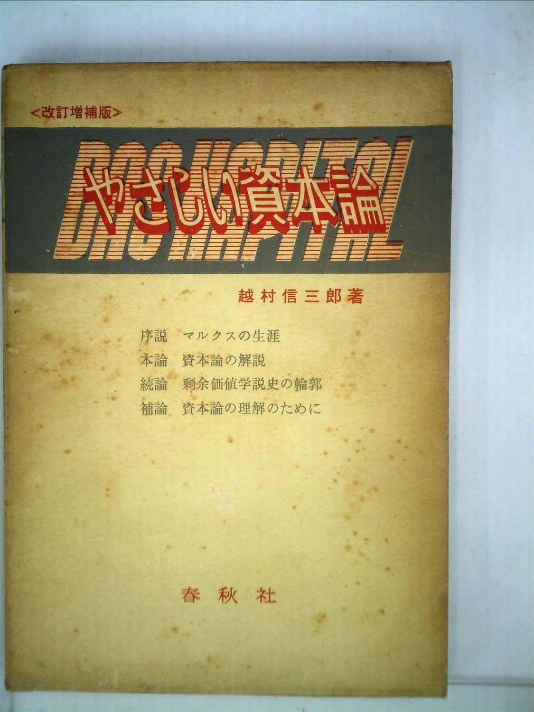 やさしい資本論 (1959年) | 越村...