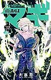 マギ (32) (少年サンデーコミックス)