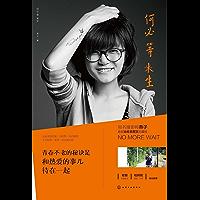 何必等来生(知名摄影师燕子首部图书作品,老狼、柏邦妮感动推荐)