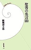 聖書の名言100 (学研新書)