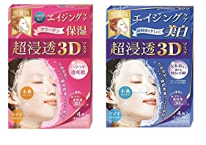 Hadabisei Kracie Facial Mask 3D Aging Moisturizer and Super Moisturizing 3D Facial Mask Brightening Sheets (Set of 2) 4 sheets each