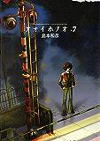 アオイホノオ(7) (ゲッサン少年サンデーコミックス)