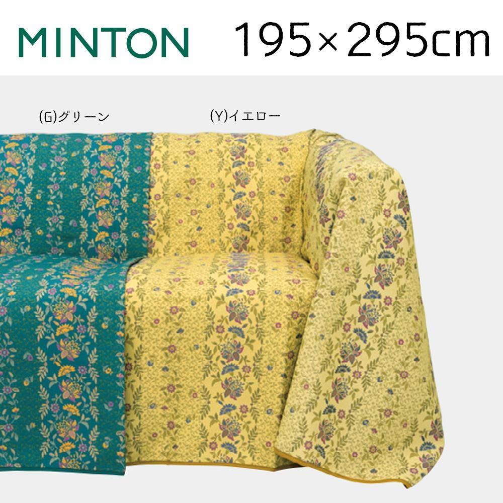 川島織物セルコン MINTON カラーズオブハドン マルチカバー 195×295cm HV1200SY   B07S1S67VL