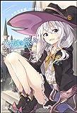 魔女の旅々 (GAノベル)