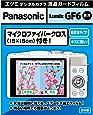 【アマゾンオリジナル】 ETSUMI 液晶保護フィルム デジタルカメラ液晶ガードフィルム Panasonic LUMIX GF6専用 ETM-9157