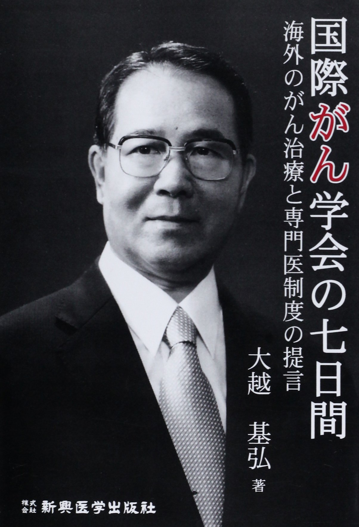 Read Online Recommendations of the specialist system and cancer treatment abroad - seven days of the International Association for Cancer Research (2007) ISBN: 4880024937 [Japanese Import] ebook