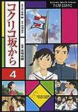 フィルム・コミック コクリコ坂から 4(アニメージュコミックス)