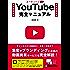 YouTube完全マニュアル