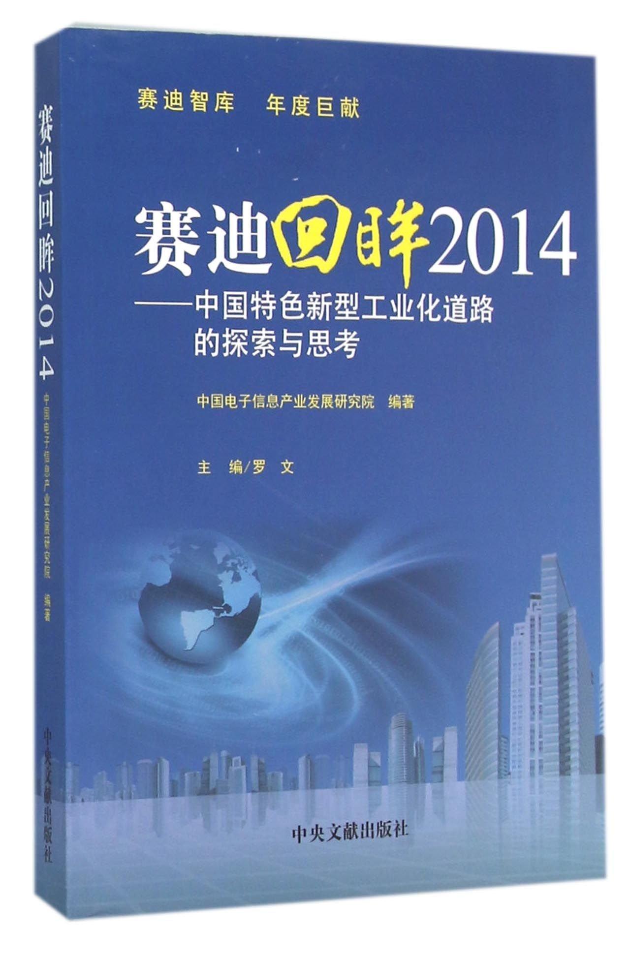 Download 赛迪回眸2014中国特色新型工业化道路的探索与思考 pdf epub