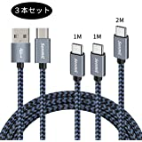 Senmil USB Type C ケーブル 【1m*2+2m *1 /ブルー】 type cケーブル USB3.1 タイプc ケーブル QuickCharge3.0 usbケーブル 高速データ転送 Sony Xperia XZ/XZ2, Samsung Galaxy S9/S8/A3/A7/A9/C5/7pro/C9, Macbook Pro, Nexus 5X/6P, GoPro Hero 5/6 アンドロイド多機種対応 usb c ケーブル 3A急速充電 高耐久ナイロン編み