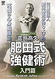 富田高久 肥田式強健術 入門篇 [DVD]