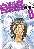 自殺島 8 (ジェッツコミックス)