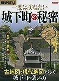 歴史REAL一度は訪ねたい 城下町の秘密 (洋泉社ムック)