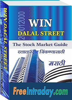 Share Market Basics In Marathi Pdf Free Download