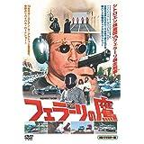 フェラーリの鷹 HDリマスター [DVD]