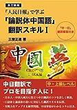 『人民日報』で学ぶ「論説体中国語」翻訳スキルI