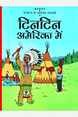 Tintin America Mein : Tintin in Hindi Kindle Edition