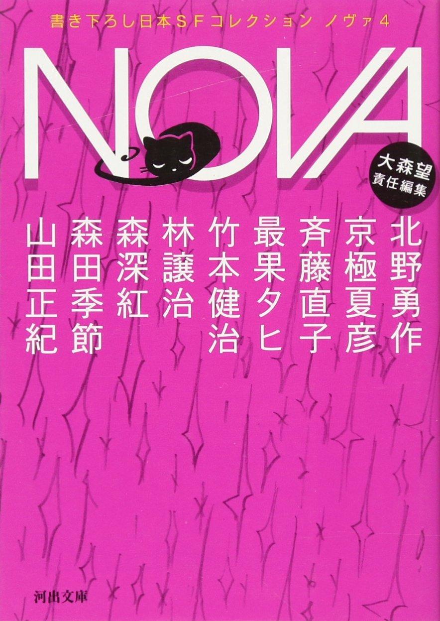 NOVA 4---書き下ろし日本SFコレクション (河出文庫) | 北野 勇作, 京極 ...