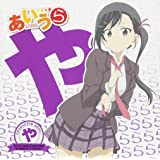 TVアニメ「あいうら」CHARACTER SONG♪「や」 グッと Luck!Everyday
