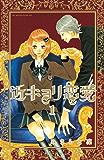 近キョリ恋愛(1) (別冊フレンドコミックス)