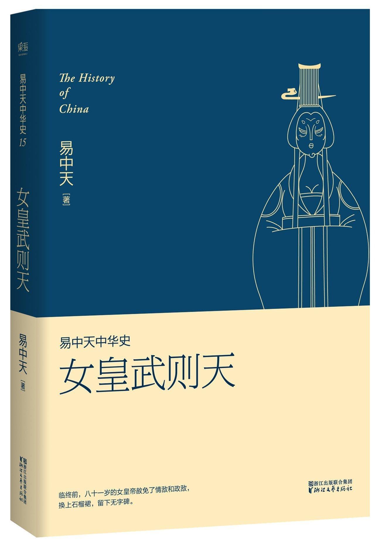 The History of China: Empress Wu Zetian (15th Volume) (Chinese Edition) pdf