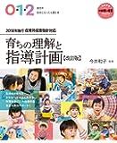 0・1・2歳児の担任になったら読む本 育ちの理解と指導計画【改訂版】 (教育技術新幼児と保育MOOK)