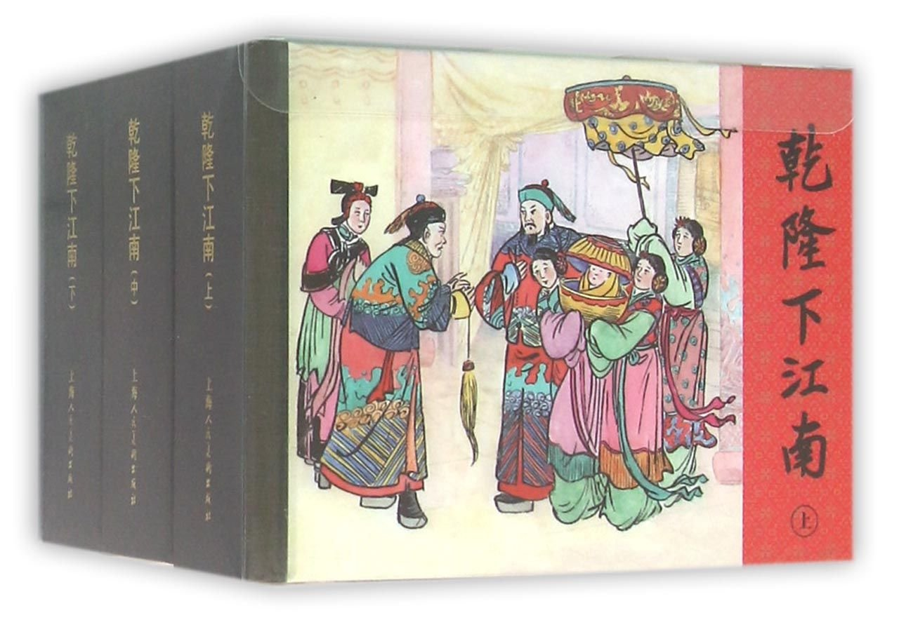 Emperor Qianlong's Visits in South China (Three Volumes) (Chinese Edition) pdf