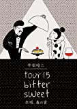 TOUR15BITTER SWEET赤坂、春の宵 [DVD]