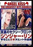 ANGEL KISS THE GREATEST HITS DOUBLES 至高のセクシーブロンド ジンジャー'リン まるごと2本大ヒット作品集 [DVD]