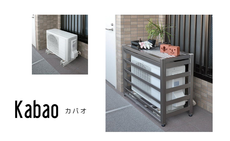 アルミ製 室外機カバー「kabao」カバオ ルーバー ステンカラー B01HNLVQNS 16200
