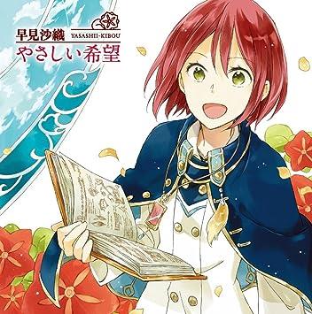 赤髪の白雪姫19