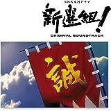 Hattori: Shinsnenngumi Main Theme