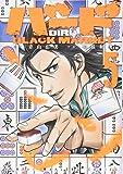 バード BLACK MARKET 5 (近代麻雀コミックス)