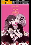poison sugar cookies: 百合短編集 (Elsur Novel)